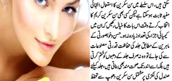 Skin Tips for Women